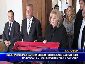 Вицепремиерът Валери Симеонов предаде бастунчето на даскал Ботьо Петков в музея в Калофер