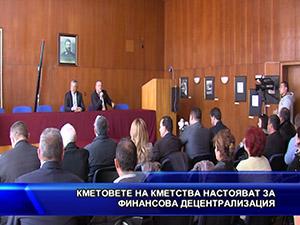 Кметовете на кметства настояват за финансова децентрализация