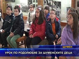 Урок по родолюбие за Шуменските деца