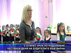 С открит урок по родолюбие честваха деня на будителите във Варна