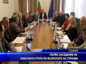 Първо заседание на работната група по въпросите на туризма