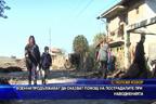 Военни продължават да оказват помощ на пострадалите при наводненията