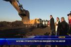 Започва строителството на обходния път на Ахелой