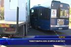 Тежкотоварен автомобил се вряза в автобус