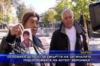 """Отложиха делото за смъртта на загиналите под отломките на хотел """"Вероника"""""""