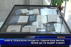 Книги, показани преди 85 години във Варна, може да се видят и днес
