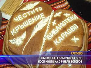 Общинската библиотека вече носи името на д-р Иван Богоров