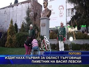 Издигнаха първия за област Търговище паметник на Васил Левски