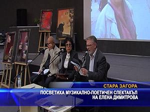 Посветиха музикално-поетичен спектакъл на Елена Димитрова