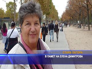 В памет на Елена Димитрова (разширен)