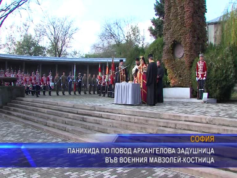 Панихида по повод Архангелова задушница във военния мавзолей-костница