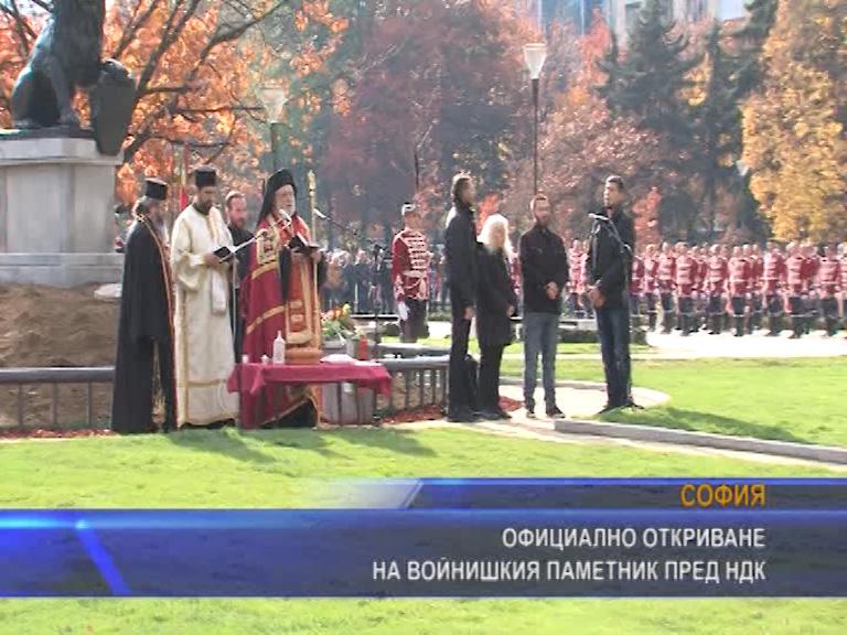 Официално откриване на Войнишкия паметник пред НДК