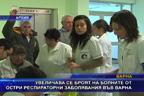Увеличава се броят на болните от остри респираторни заболявания във Варна