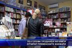По-големи продажби на книги отчитат плевенските книжари