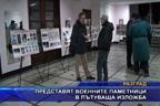 Представят военните паметници в пътуваща изложба