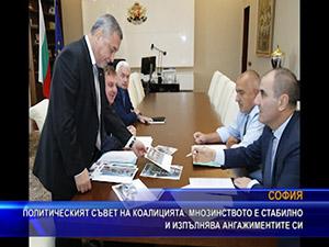 Политическият съвет на коалицията мнозинството е стабилен и изпълнява ангажиментите си