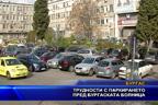 Трудности с паркирането пред Бургаската болница