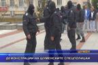 Демонстрации на Шуменските спецполицаи