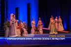 Старозагорската опера започна сезона с летящ старт
