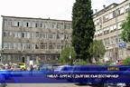 УМБАЛ - Бургас с дългове към доставчици