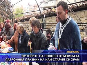 Жителите на Попово отбелязаха патронния празник на най-стария си храм