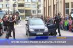 Професионален празник на българската полиция