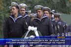 """Варна празнува победата на """"Дръзки"""" над турския крайцер """"Хамидие"""" отпреди 105 години"""