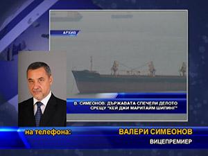 """Държавата спечели делото срещу """"Кей Джи Маритайм Шипинг"""""""