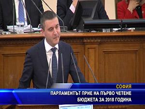Парламентът прие на първо четене бюджета за 2018 година