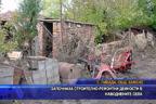 Започнаха строително-ремонтни дейности в наводнените села