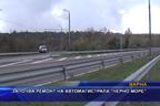 "Започва ремонт на автомагистрала ""Черно море"""
