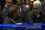 Продължава посещението на турския премиер Бинали Йълдъръм в САЩ