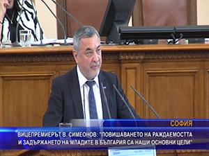 Повишаването на раждаемостта и задържането на младите в България са наши основни цели