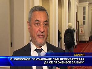 Симеонов: В очакване съм прокуратурата да се произнесе за БМФ
