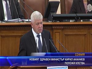 Новият здравен министър Кирил Ананиев положи клетва