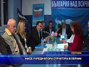 НФСБ учреди втора структура в Перник