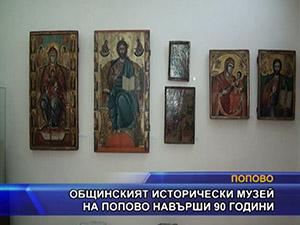 Общинският исторически музей на Попово навърши 90 години