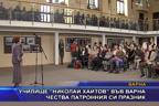 """Училище """"Николай Хайтов"""" във Варна"""