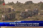 Ще бъдат ли попарени руските надежди за откъсване на Турция от НАТО?
