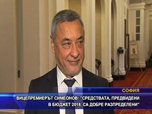 Симеонов: Средствата, предвидени в Бюджет 2018, са добре разпределени