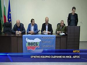 Отчетно изборно събрание на НФСБ - Айтос
