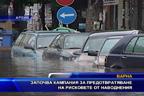 Започва кампания за предотвратяване на рисковете от наводнения