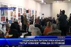 """Национален литературен конкурс """"Петър Ковачев"""" няма да се проведе"""