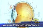 80 000 страдащи от глаукома в България, само ранна диагностика спасява зрението