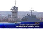 120 години от създаването на военноморска база - Варна