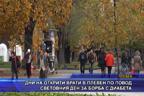 Дни на открити врати в Плевен по повод световния ден за борба с диабета