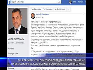"""Симеонов определи филма """"Граница"""" на Елена Йончева като политически режисирана пропаганда"""