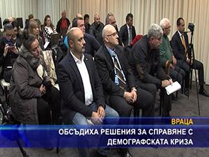 Обсъдиха решения за справяне с демографската криза
