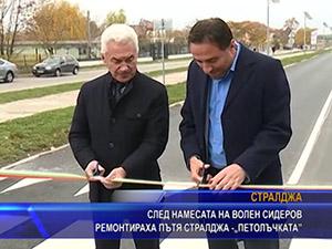 """След намесата на Волен Сидеров ремонтираха пътя Стралджа -  """"Петолъчката"""""""