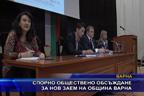 Спорно обществено обсъждане за нов заем на община Варна